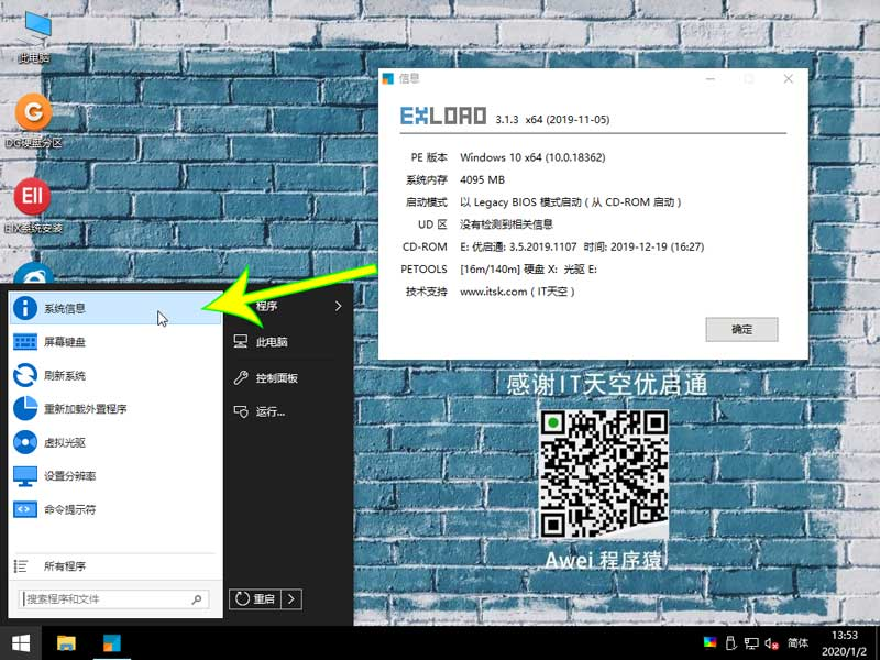 Win10版优启通PE下安装系统方法